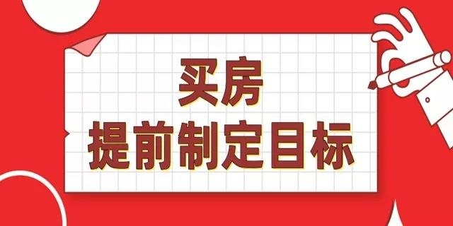 Image result for 买房锻炼自己